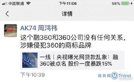 今日热点:融360被下架 融360回应被央视315晚会点名