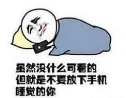 ,3亿中国人有睡眠障碍,90后熬夜成家常便饭