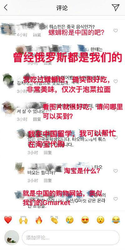 """,韩国网友号召为螺蛳粉申请非遗,网友:拒绝""""被韩国"""""""