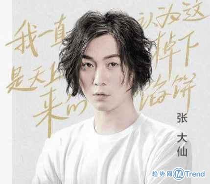 今日热点:斗鱼不续约张大仙 袁立宣布结婚