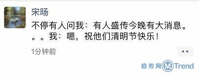 京东副总裁朋友圈否认刘强东章泽天离婚