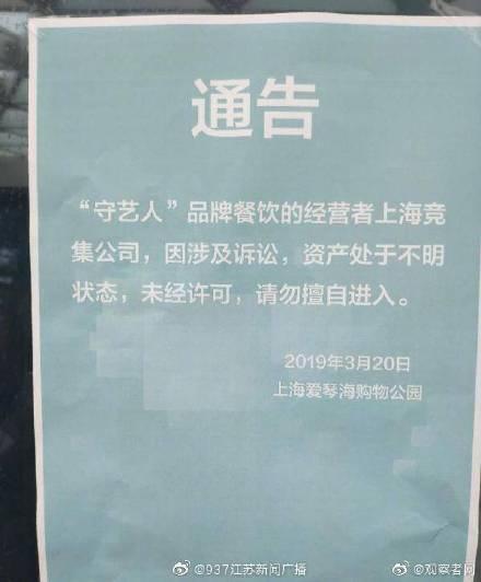 ,奔驰车主回应欠债 薛春艳被曝欠商户数百万