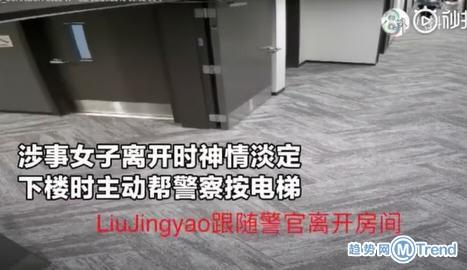 今日热点:疑似刘强东案新视频 刘强东案完整录音曝光