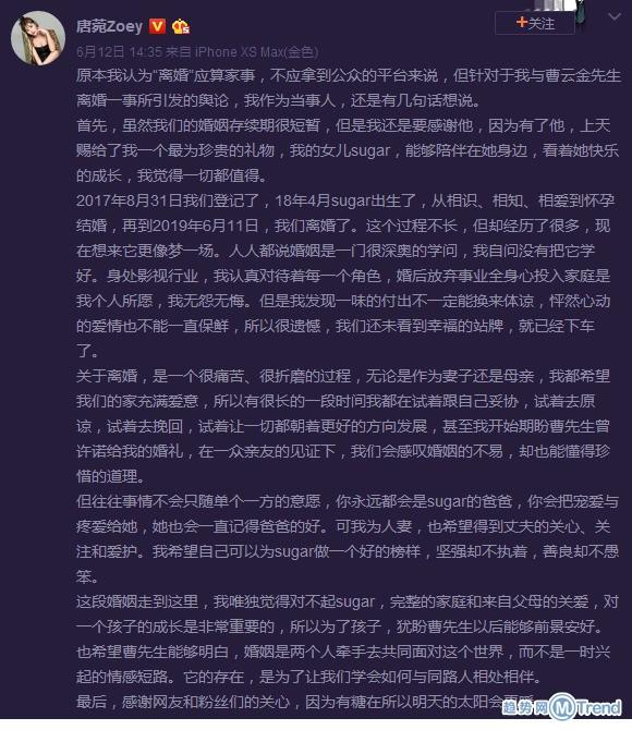 今日热点:曹云金转账500万 曹云金唐菀离婚