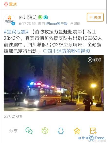 今日热点:四川宜宾地震