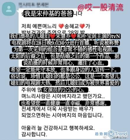今日热点:拒加微信遭暴打 宋仲基爸爸不满意宋慧乔?