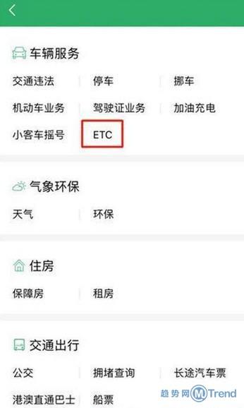 今日热点:微信可申办ETC 宋慧乔曾计划备孕