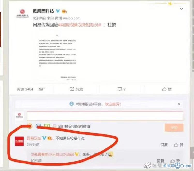 今日热点:网易传媒回应裁员 晋江文学城停更