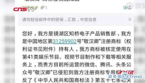 今日热点:男子驾车挑衅县长 敬汉卿网红名字被抢注