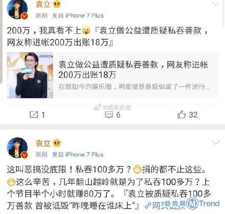 今日热点:脸书员工总部跳楼 袁立否认私吞善款