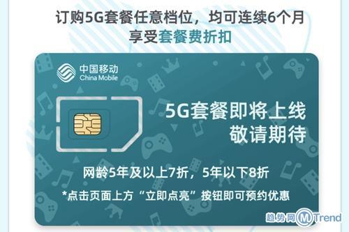 今日热点:中国移动5G套餐 阳澄湖大闸蟹涨价