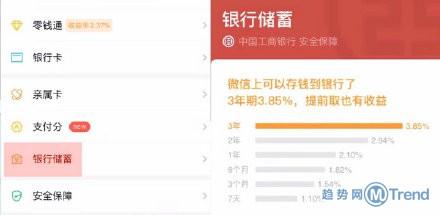 今日热点:雅思涨价 微信钱包银行储蓄