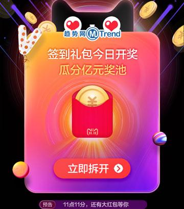 ,双11,双十一淘宝天猫超级红包2019:链接口令 1111元领取方法