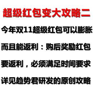 ,双11,双12,双11愿望清单:加红包互助微信群 淘礼金膨胀 抽奖码免单