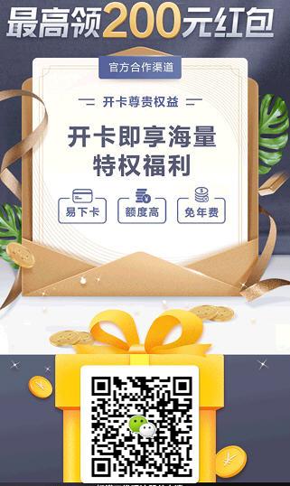 ,京东,12月最值得申请最好批的信用卡办理入口