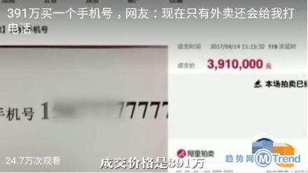 今日热点:391万买手机号 直播业月薪9423元