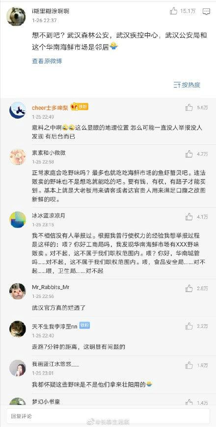 ,华南海鲜市场老板背景:余甜、余氏家族、赵红、官员
