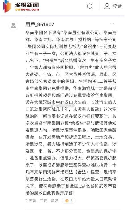 ,热点:余甜华南市场野生动物经营许可证内幕 余祝生什么来头?