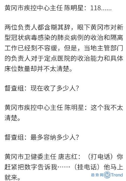 今日热点:黄冈卫健委