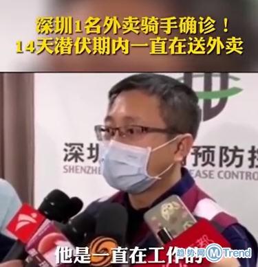 今日热点:深圳一新增患者为外卖骑手 确诊病例门把手测出病毒核酸