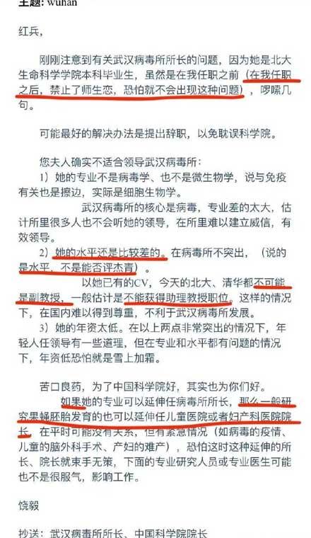,武汉病毒所所长王延轶:艺术特长生管武汉P4实验室?
