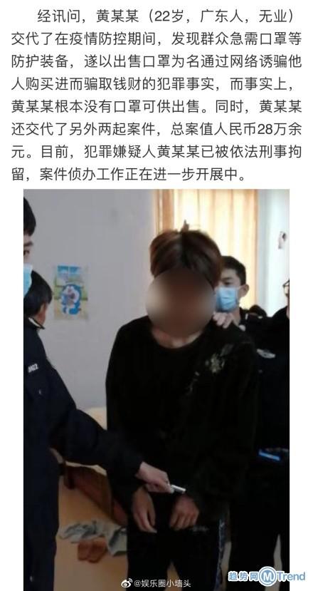 以团之名选手黄智博虚假贩卖口罩被抓 乐华娱乐回应黄智博事件