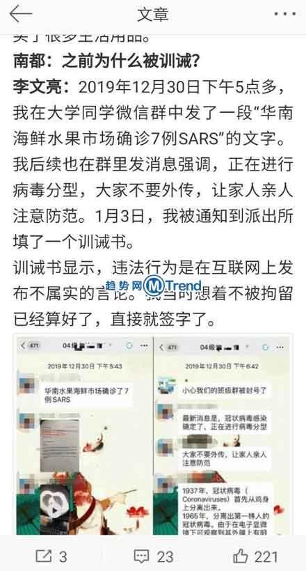 武汉最早通报疫情八勇士微信造谣被训诫!湖北F4事件由来