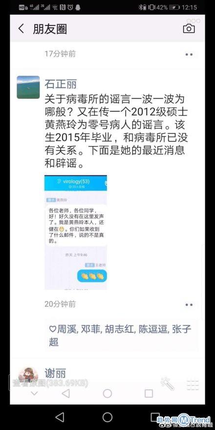 石正丽:武汉病毒所目前零感染 新冠病毒肺炎零号感染者是黄燕玲?