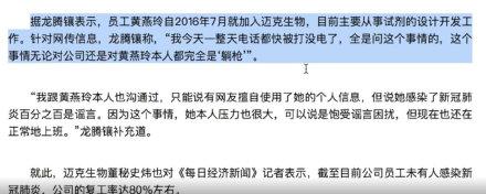 ,武汉病毒所:陈全姣实名举报王延轶?石正丽辟谣黄燕玲?