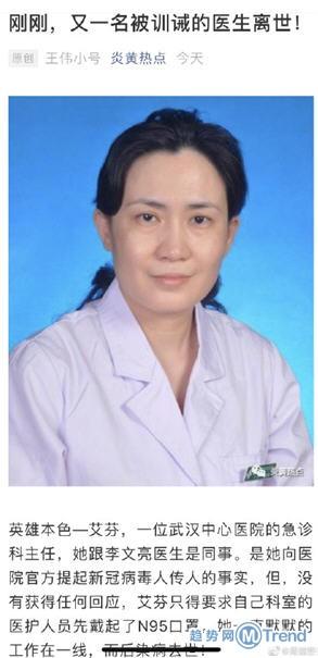 今日热点:安徽研发新冠疫苗 武汉中心医院辟谣
