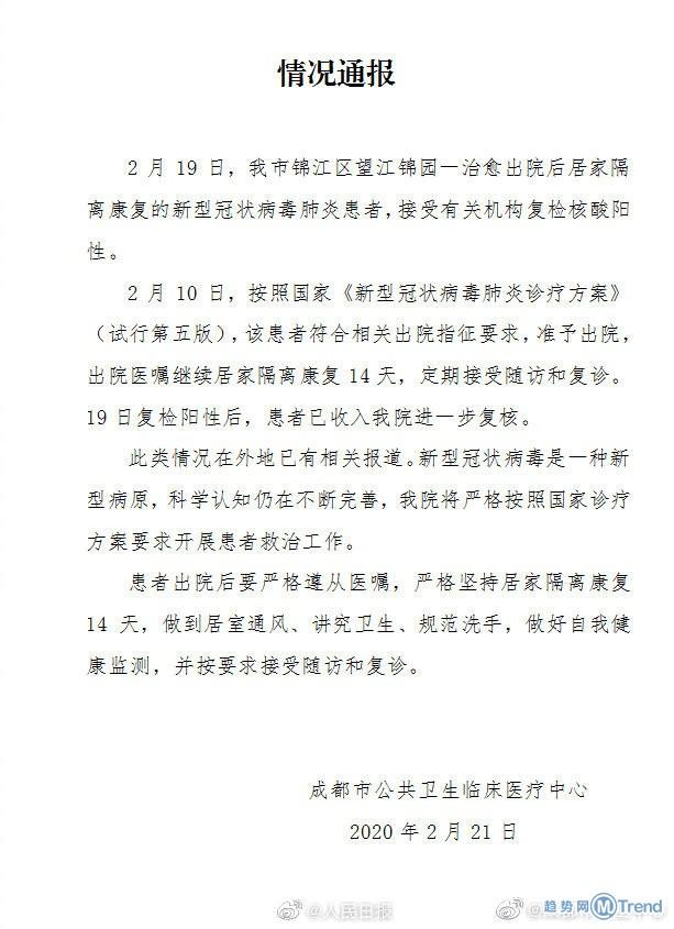 今日热点:四川景区恢复开放 治愈10日复检出阳性