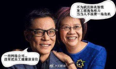 ,当当网北京复工员工确诊新冠:俞渝被约谈 事件最新进展