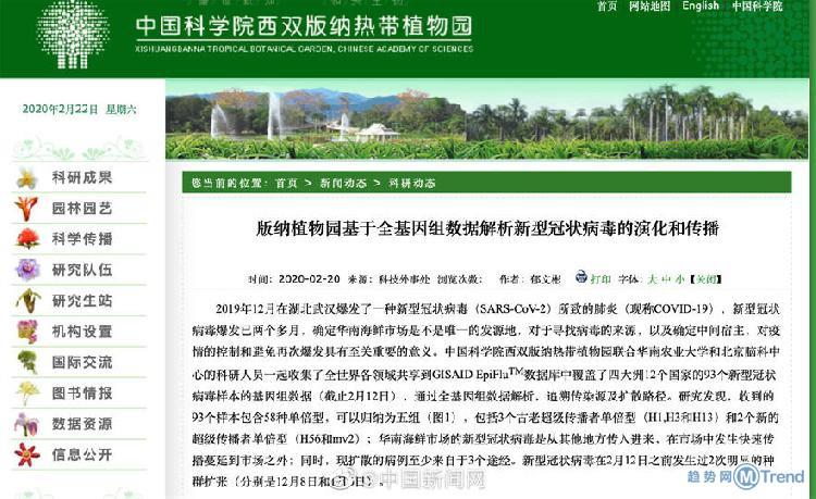 华南海鲜市场并非新冠病毒发源地 钻 石公主号23名下船者未经病毒检测