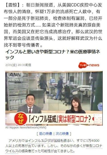 ,新冠病毒来源自武汉军运会美国流感?华南海鲜市场非源头