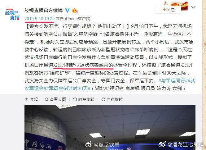 ,武汉最早患者详情:新冠一号病人痊愈 没去华南海鲜市场