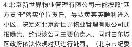 ,离汉进京事件调查结果意外发现!黄登英接触确诊监狱干警