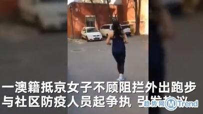 热点:外出跑步澳籍女子小区保安回应 特朗普宣称将关闭美加边境