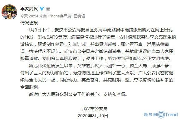 热点:李文亮被训诫案两人被处理 澳籍跑步女限期离境
