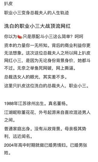 网曝董花花背景职业小三蒋凡接盘侠