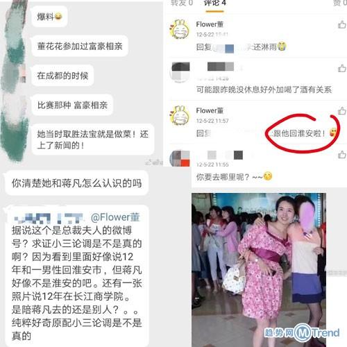 网曝董花花背景职业小三蒋凡接盘侠?张大奕董杨谁真小三