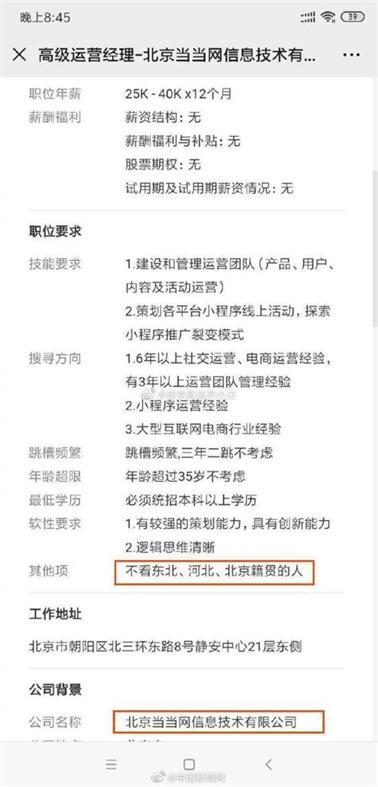 热点:多个丰巢遭业主封巢 当当网招聘员工涉嫌歧视北京人