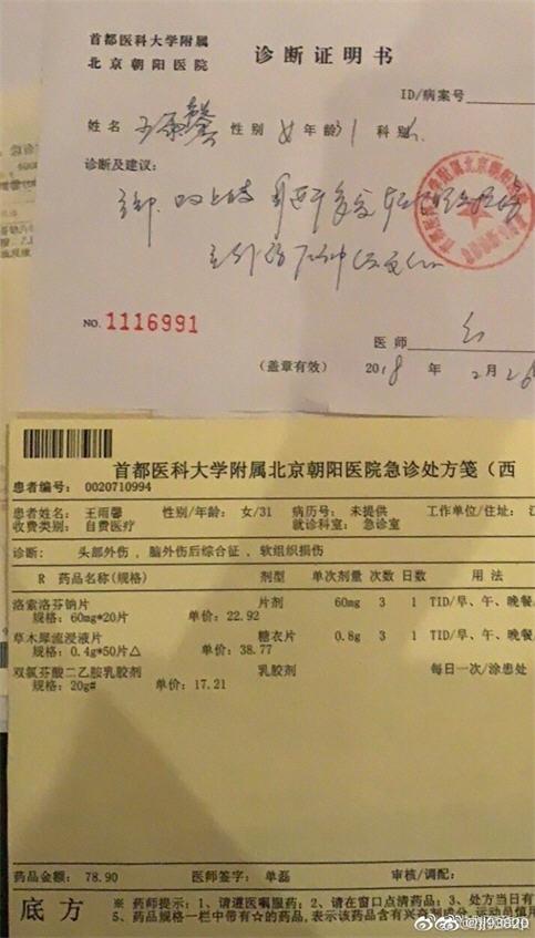 ,网曝:黄景瑜家暴前妻出.轨女明星染病?吴佩慈未婚夫欠租