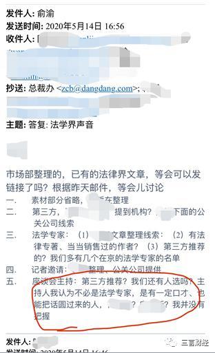 俞渝欲召开座谈会送李国庆入狱