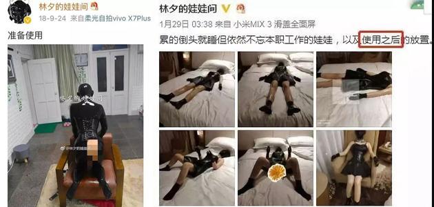 ,胶衣娃娃事件真相:林夕驯化真人充气胶娃?调查线索曝光