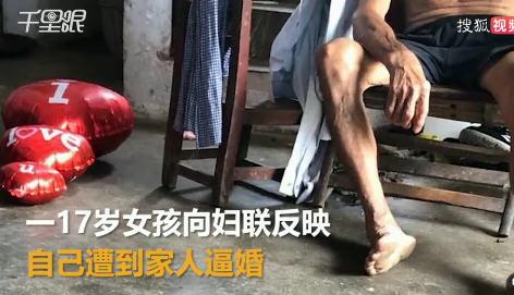 ,广东17岁女孩婚礼前举报遭父母逼婚 将备战中考