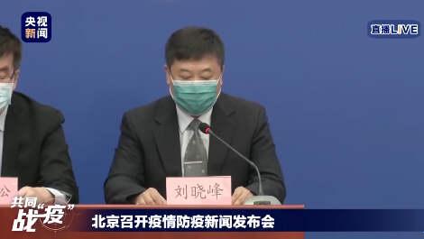 未接触过新发地人员感染风险极低 北京新增确诊均与新发地有关