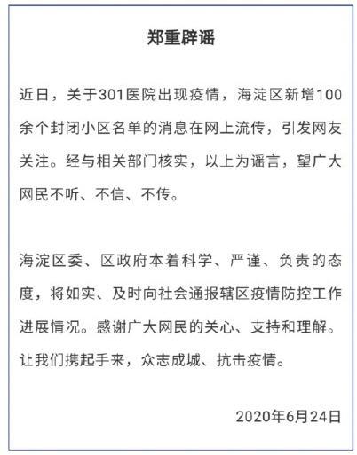 北京海淀辟谣301医院出现疫情