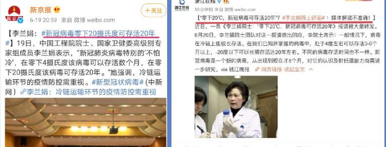 热点:新京报微博账号被查处 北京新增13例确诊病例