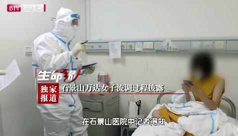 北京石景山万达崩溃女子流调过程披露 204名密接已全部隔离