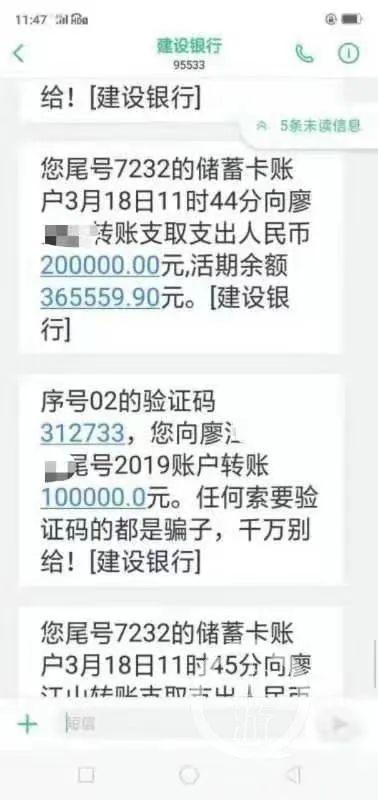 群发30万转账短信局长被查 人寿回应高管被曝6次强 奸女职员